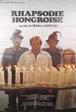 Постер фильма Венгерская рапсодия (1979)