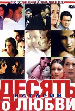 Постер фильма Десять историй о любви (2007)