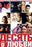 Десять историй о любви (2007)