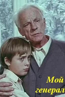 Постер фильма Мой генерал (1979)