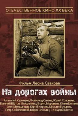 Постер фильма На дорогах войны (1959)