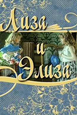 Постер фильма Лиза и Элиза (1996)