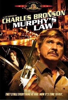 Постер фильма Закон Мерфи (1986)