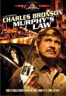 Закон Мерфи (1986)