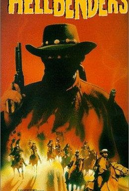 Постер фильма Жестокие (1967)