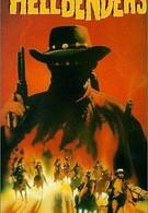 Жестокие (1967)