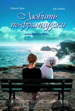Постер фильма Любить по-французски (2007)