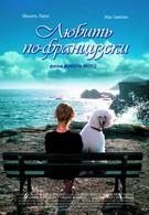 Любить по-французски (2007)