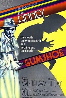 Постер фильма Сыщик (1971)