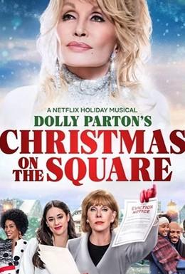 Постер фильма Долли Партон: Рождество на площади (2020)