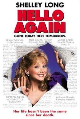 Постер фильма Снова привет (1987)