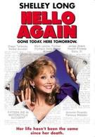 Снова привет (1987)