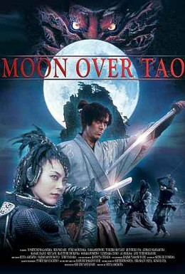 Постер фильма Лунный Тао (1997)