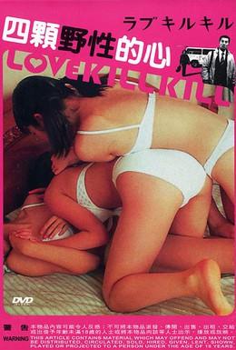 Постер фильма Убивающая любовь (2004)