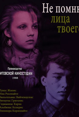 Постер фильма Не помню лица твоего (1988)