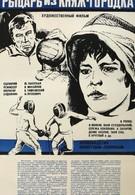 Рыцарь из Княж-городка (1978)