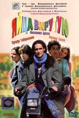 Постер фильма Яйца вкрутую (1997)