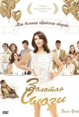 Постер фильма Золотая Сьюзи (2004)