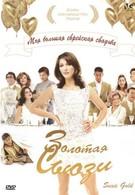 Золотая Сьюзи (2004)