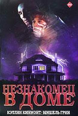 Постер фильма Незнакомец в доме (1997)