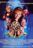Продается дача (2005)