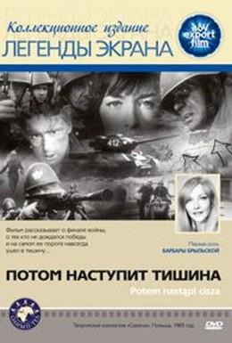 Постер фильма Потом наступит тишина (1966)