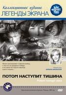 Потом наступит тишина (1966)