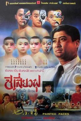 Постер фильма Раскрашенные лица (1988)