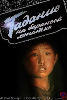 Постер фильма Гадание на бараньей лопатке (1988)