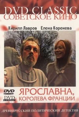 Постер фильма Ярославна, королева Франции (1978)