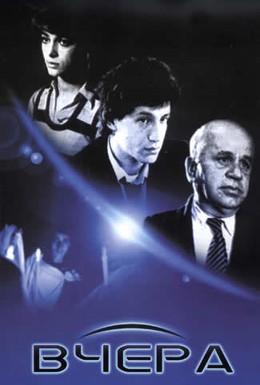 Постер фильма Вчера (1988)