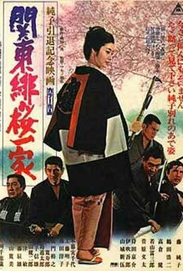 Постер фильма Семья Цветущей Сакуры из Канто (1972)