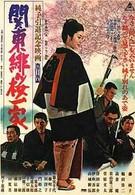 Семья Цветущей Сакуры из Канто (1972)