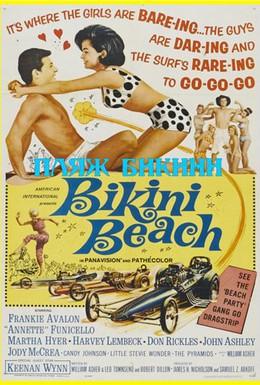Постер фильма Пляж бикини (1964)