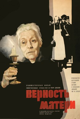 Постер фильма Верность матери (1968)