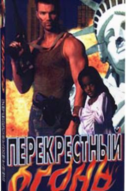 Постер фильма Перекрестный огонь (1998)