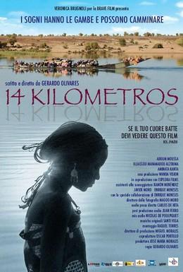 Постер фильма 14 километров (2007)