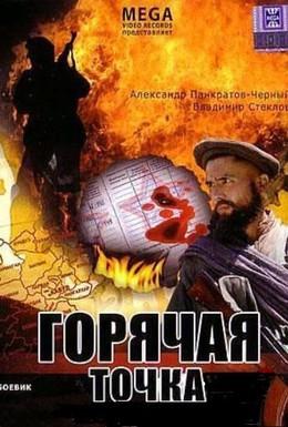 Постер фильма Горячая точка (1998)