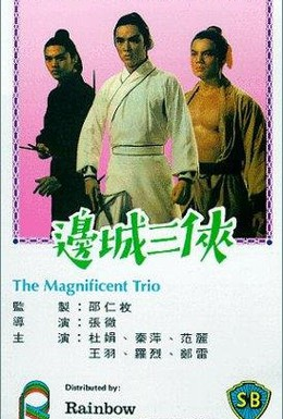 Постер фильма Великолепное трио (1966)