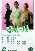 Великолепное трио (1966)