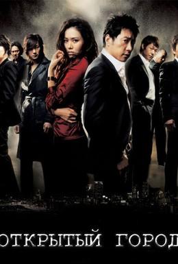 Постер фильма Открытый город (2008)
