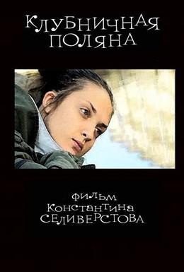 Постер фильма Клубничная поляна (2010)