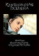 Клубничная поляна (2010)