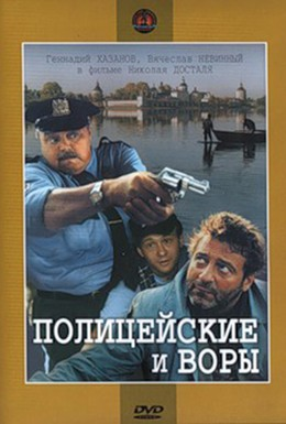 Постер фильма Полицейские и воры (1997)