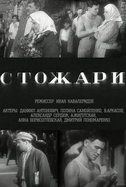 Постер фильма Стожары (1939)