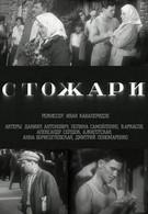 Стожары (1939)