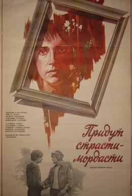 Постер фильма Придут страсти-мордасти (1981)