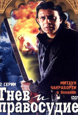 Постер фильма Гнев и правосудие (1994)