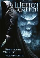 Шепот смерти (2005)