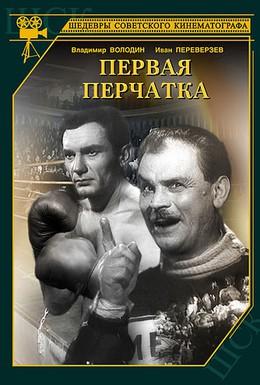 Постер фильма Первая перчатка (1946)